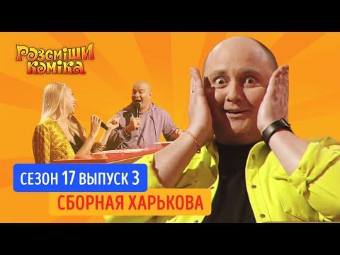 Рассмеши Комика 2020. Сезон 17. Выпуск 3 | Сборная Харькова