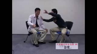 人を怒らせる方法06 「急変」 thumbnail