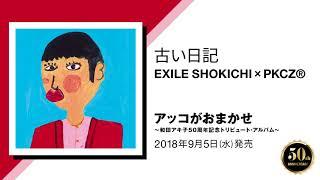 アッコがおまかせ ~和田アキ子50周年記念トリビュート・アルバム~』収...