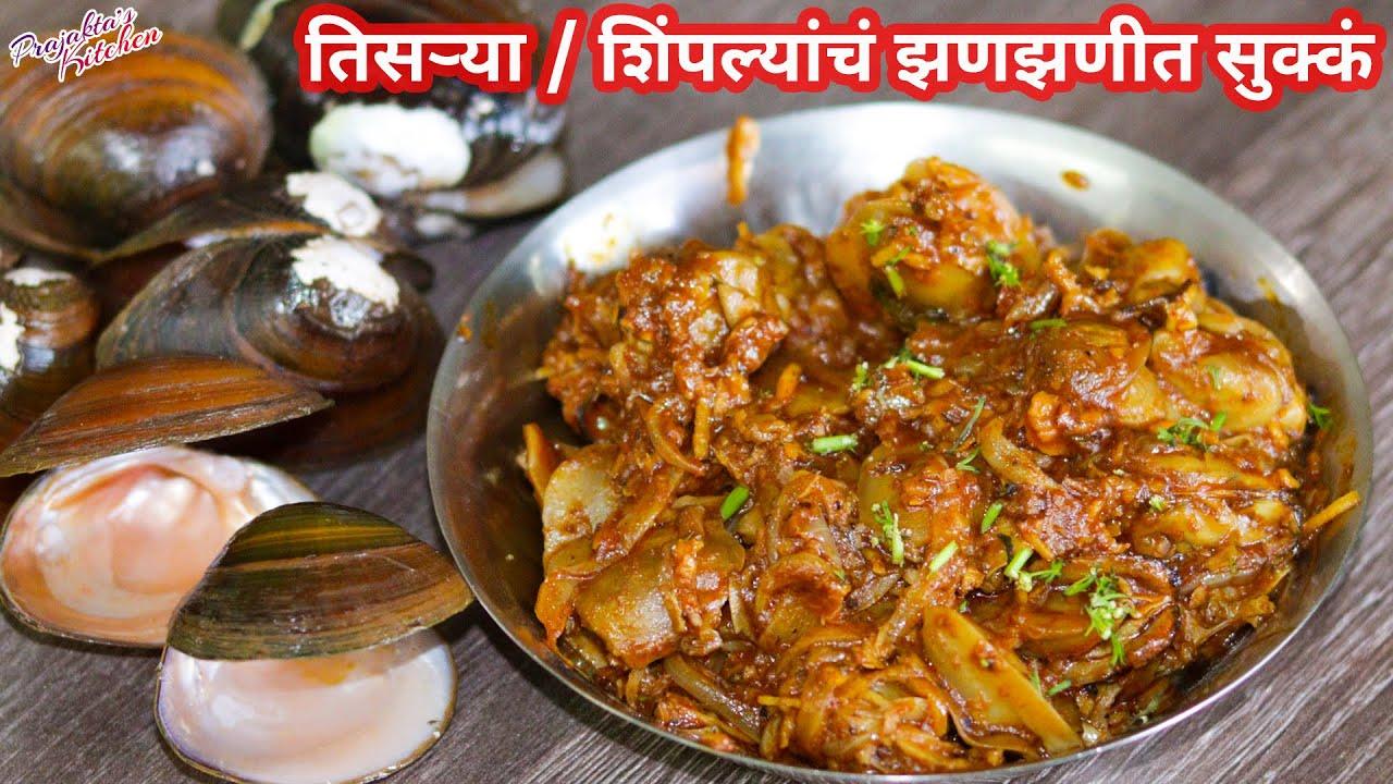 तिसऱ्या / शिंपल्यांचं झणझणीत सुक्कं | Tisarya recipe | Masala Clamps