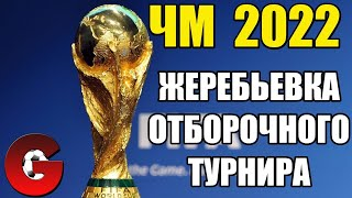 ЖЕРЕБЬЕВКА ОТБОРОЧНОГО ТУРНИРА ЧЕМПИОНАТА МИРА 2022