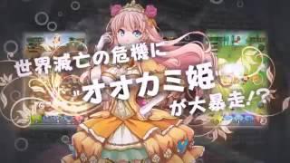 オオカミ姫[爽快!シューティング ディフェンス RPG] 公式プロモーションムービー