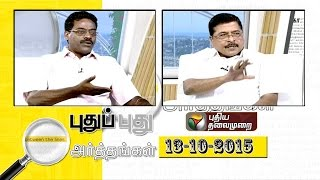 Puthu Puthu Arthangal today spl shows 13-10-2015 full hd youtube video 13.10.15 | Puthiya Thalaimurai TV Show 13th October 2015 at srivideo