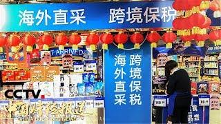 [中国财经报道] 湖南:10月1日起进口食品通关手续更简便 | CCTV财经