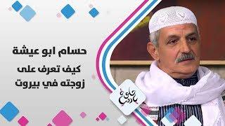 حسام ابو عيشة -  كيف تعرف على زوجته في بيروت