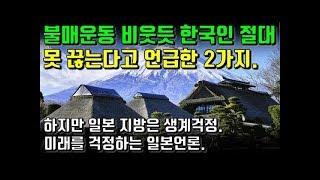 불매운동 비웃듯 한국인 절대 못 끊는다고 언급한 2가지…