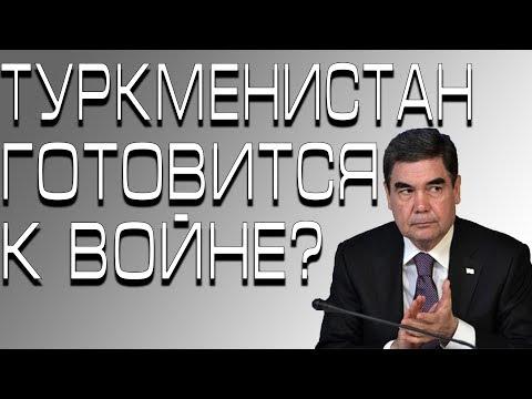 Туркменистан готовится к войне? Зачем Туркменистан наращивает военную мощь?