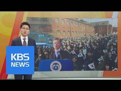 3.1절 기념사 대일 강경·임시정부 법통 계승 강조 | KBS뉴스 | KBS NEWS