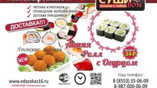 видео доставка суши альметьевск
