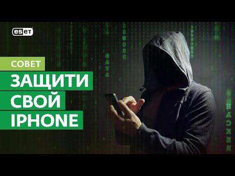 Как защитить свои данные на IPhone 📱