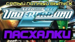 Пасхалки и секреты Need For Speed Underground 2 || NFS U2 || Самый полный выпуск!