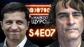 Зеленський, пресмарафон, Джокер, Гоакін Фенікс, футбол, збірна України: #@)₴?$0 з Майклом Щуром #7