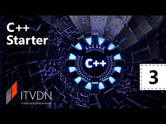 Видео курс С++ Starter. Урок 3. Типы данных