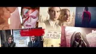 #БРИТФЕСТ2017 в Казани – кинотеатр «Мир»