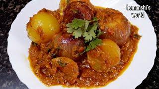 साबूत प्याज की चटपटी सब्जी|Spicy onion sabji recipe | Pyaaz Ki Sabzi Recipe|Pyaz ki sabji-hemanshi's