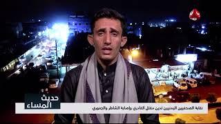 مظاهرات تعز ورسالتها برفض طارق عفاش واستمرار استهداف الحوثي للصحفيين  | حديث المساء