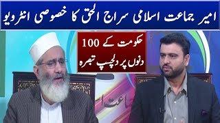 Siraj Ul Haq Opinion on PTI 100 Days | Nayi Baat | Neo News