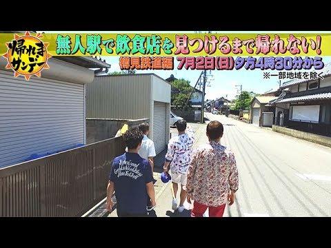 【帰れまサンデー】2017年7月2日(日) 放送 - YouTube