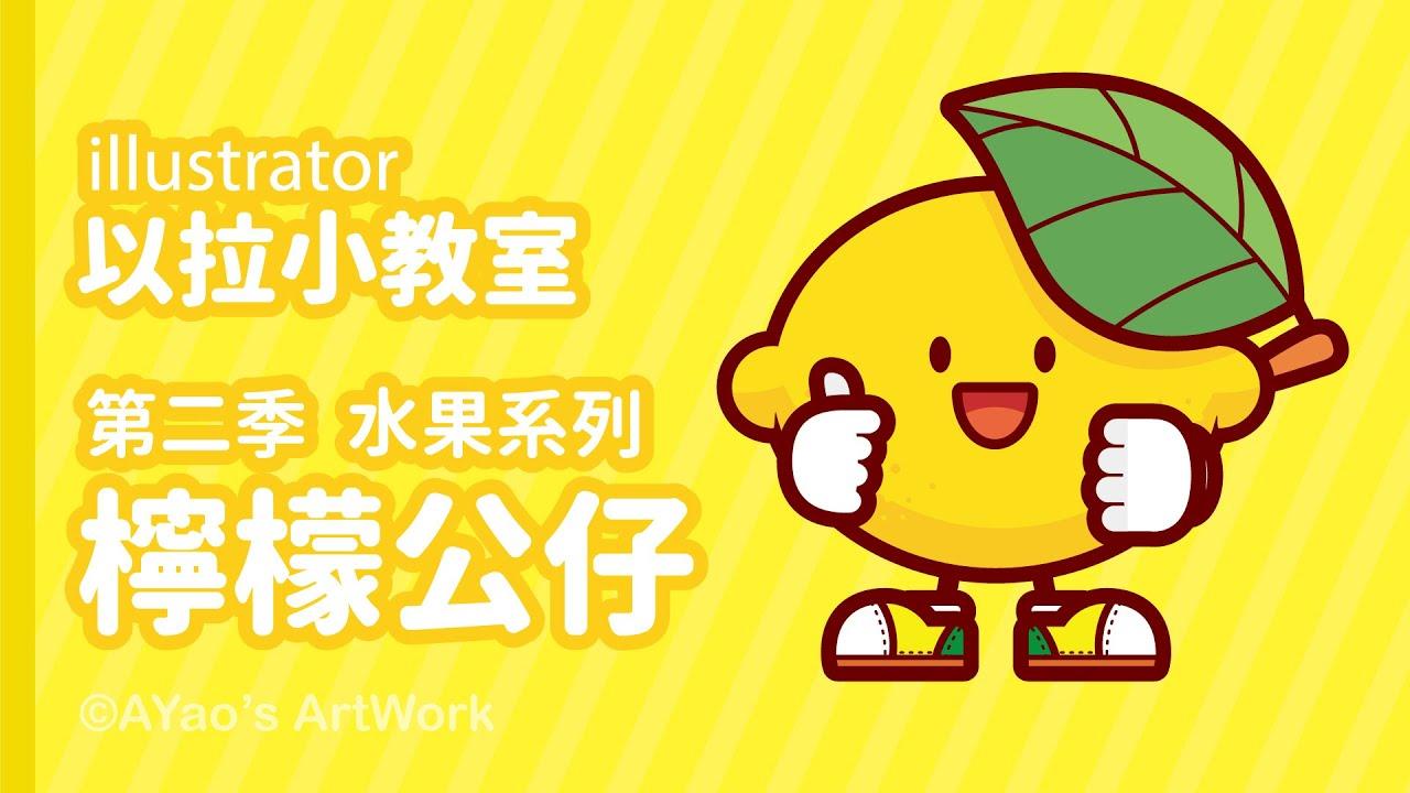 以拉小教室 | 第二季 | illustraotr 教學 | 公仔設計 | 檸檬公仔 | AYao's ArtWork