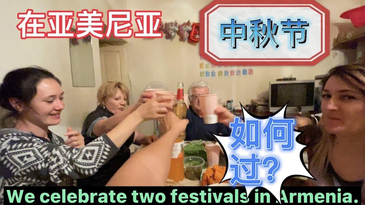 """中秋節,做中餐,大雜院鄰居圍觀一起過""""雙節日"""""""