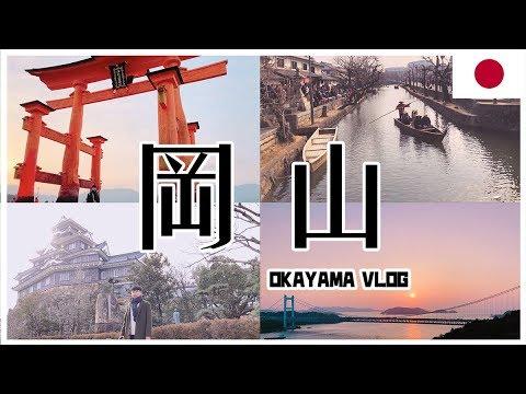 【日本旅遊】岡山必去打卡行程~宮島、倉敷、鷲羽山、岡山城~