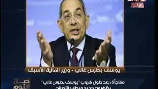 'الغيطي' عن طلب بطرس غالي التصالح مع مصر: 'المفروض يتعدم في التحرير'.. (فيديو)