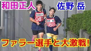 【オールスター感謝祭】『陸王』チームの和田正人&佐野岳、赤坂5丁目ミ...