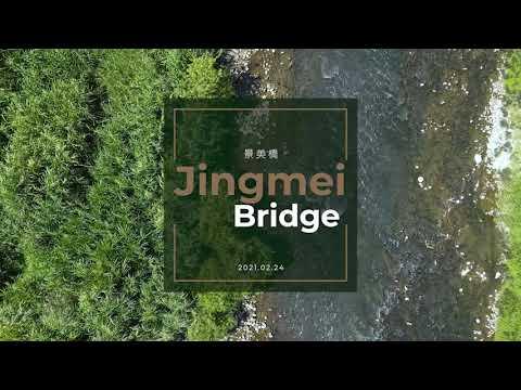 【跨際數位行銷】空拍Reference | 景美橋Jingmei Bridge