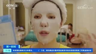 《第一时间》 20200104 1/2  CCTV财经