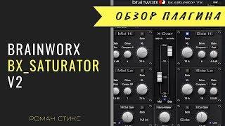 Brainworx BX_SATURATOR V2 Детальна інструкція з використання плагіна (Р. Стікс)