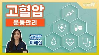 의왕시 보건소|건강매니저가 알려주는 [고혈압] 운동관리…