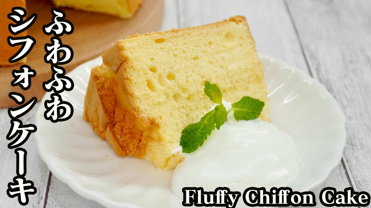 ふわふわ コツ ケーキ パン