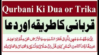 Qurbani Ki Dua Or Tarika By Abid Raja