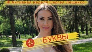 #ТриБуквы: Активная неделя Сергея Лещенко