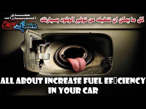 افضل طرق توفير الوقود بسيارتك All about increase fuel efficiency in your car