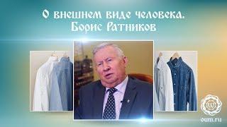 О внешнем виде человека. Борис Ратников