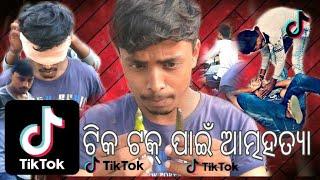 Tik Tok pai Atmahatya // Funny video Desiboyz vines