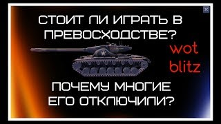 woT Blitz - Режим Превосходство. А вы что думаете? - World of Tanks Blitz (WoTB)