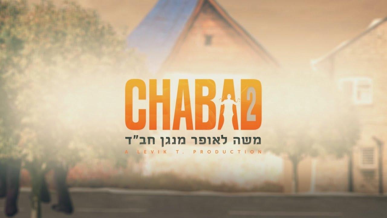 "Chabad with Moshe Laufer  -2-  משה לאופר מנגן חב""ד"