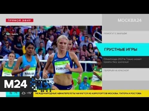 Олимпийские игры 2021 года могут пройти без зрителей - Москва 24