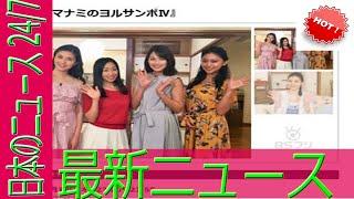 『橋本マナミのヨルサンポIV』公式ホームページより BSフジにて放送中の...
