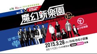 MP魔幻力量x ORANGE RANGE橘子新樂園魔幻新樂園Asia live Battle In Con...