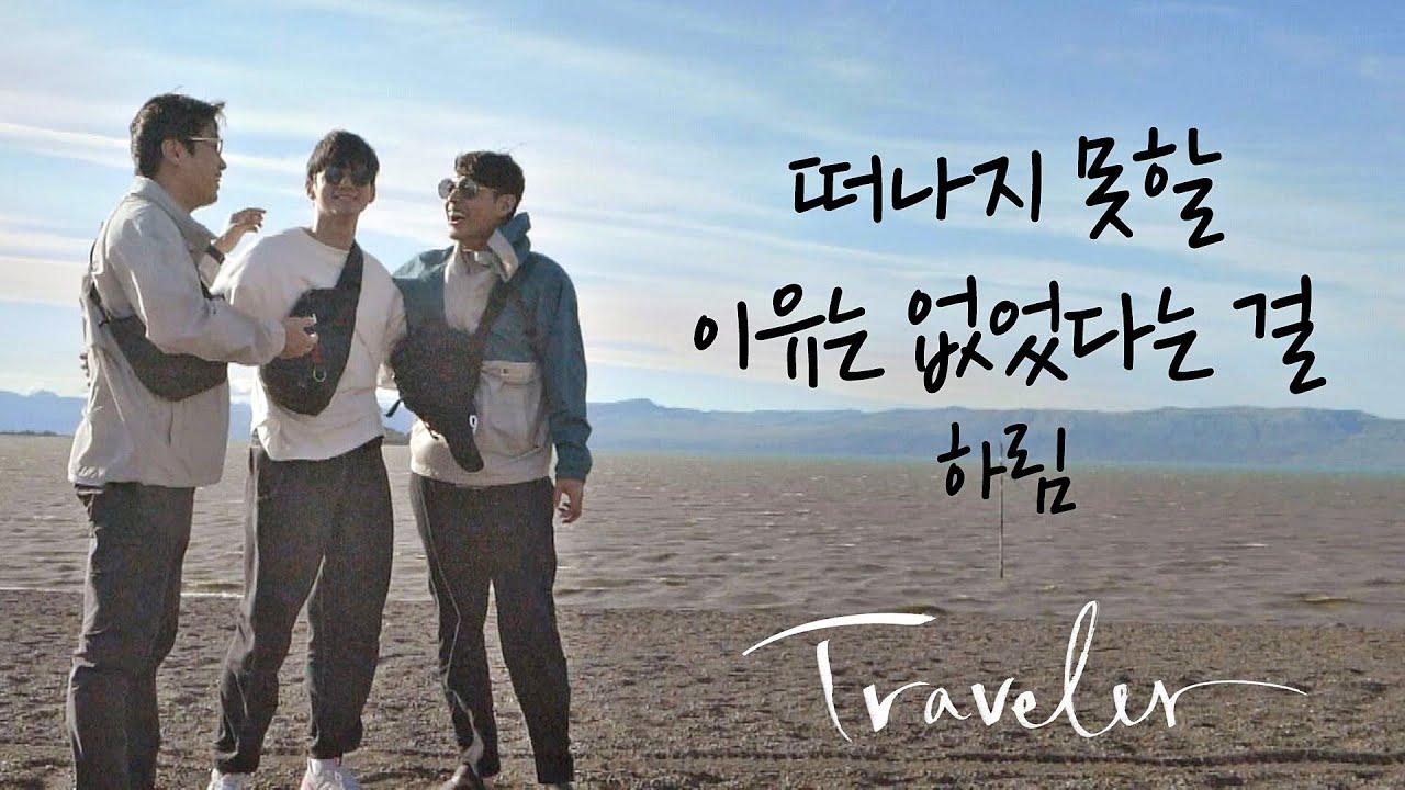 [MV] 하림 - '떠나지 못할 이유는 없었다는 걸' 〈트래블러 - 아르헨티나(travelerargentina)〉 OST Part.1 ♪