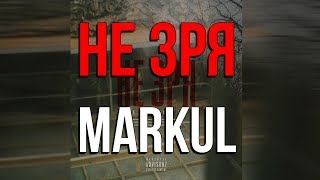 Markul - Не Зря [Текст]