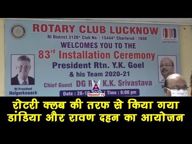 Dandiya | Ravan Dehen | रोटरी क्लब की तरफ से किया गया डांडिया और रावण दहन का आयोजन