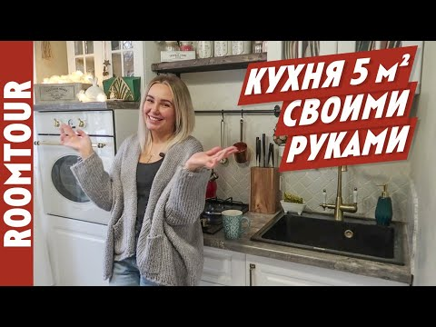 МАЛЕНЬКАЯ кухня 5 м2 для пятерых! Организация кухни. Дизайн интерьера. Обзор кухни. Рум тур 189.