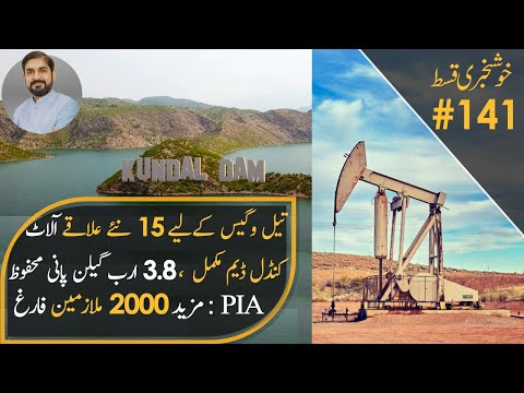 15 new oil fields allotted, Kundal dam completed 3.8 Billion Gallon water storage