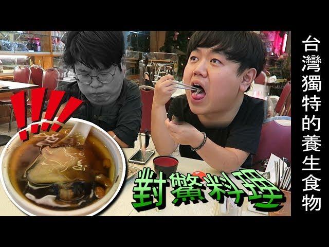 台灣獨特的養生食物, 韓國人對鱉料理的反應 by 韓國歐巴 胖東 Wire-Head