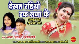 Dekhat Rahitho Tak Laga Ke    Alka Chandrakar & Sunil Soni    New Superhit CG - Virul Song - HD