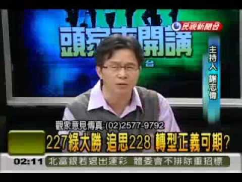 2010/03/01 - 頭家來開講精華版 (Part 3 Of 3)